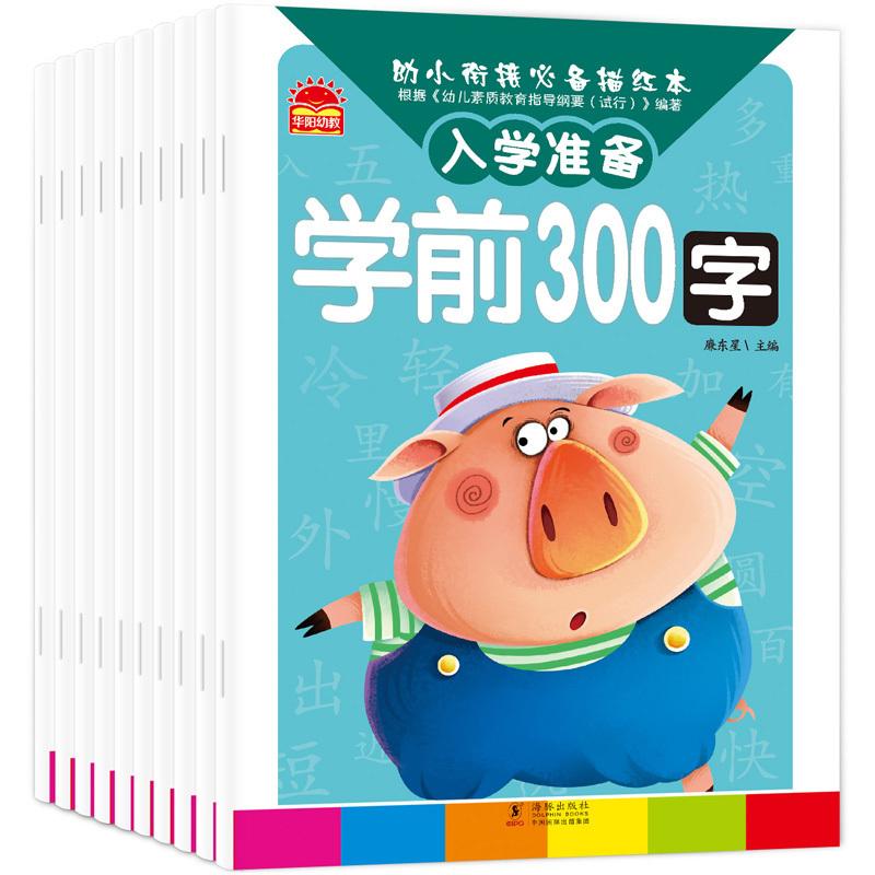 ¥9.8 《幼小衔接必备描红本 入学准备》(共10册)