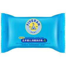 FIVERAMS 五羊 婴儿抑菌洗衣皂 80g 1元,可99减20 ¥1