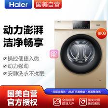 Haier 海尔 EG80B829G 变频滚筒洗衣机 8公斤 1599元包邮