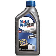 美孚(Mobil)美孚速霸2000 全合成机油 5W-40 SN级 1L 汽车用品 61元