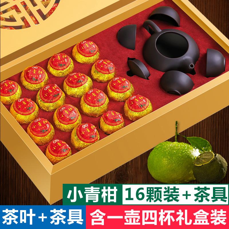 ¥34.8 新会小青柑普洱茶叶+1壶4杯礼盒装