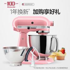 kitchenaid 165美国进口厨师机家用多功能和面机打奶油揉面搅拌机 4119元