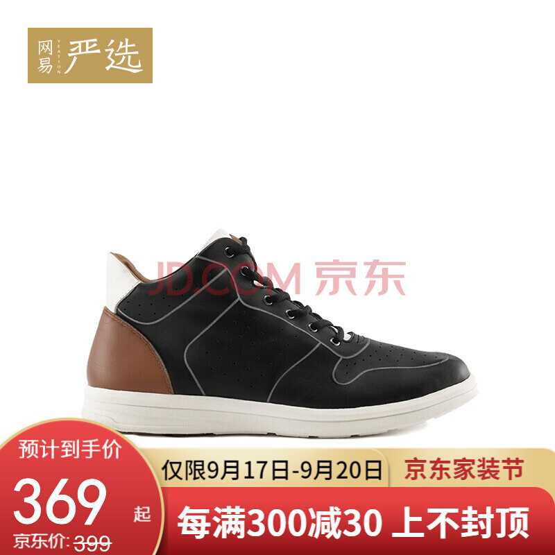 京东PLUS会员: 网易严选 1690041 男士轻柔舒适时尚休闲靴 109.65元包邮(需用券)