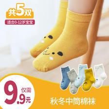 ¥6.9 五双 儿童袜子夏季纯棉薄款