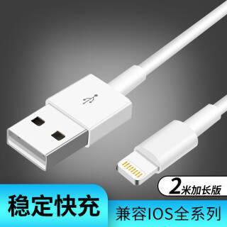 京东PLUS会员:imu 幻响 苹果数据线 2m *3件 19元(合6.33元/件)