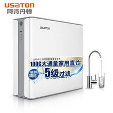阿诗丹顿(USATON)净水器 100G大通量 家用直饮RO反渗透 净水机 纯水机小白US-