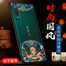 ¥9.9 小米8手机壳mix2s中国风薄
