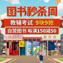 京东商城 开学季 图书秒杀周 自营图书每满150减50,中小学教辅每满79减30
