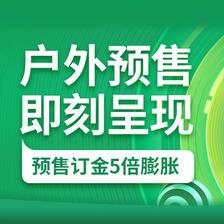 促销活动:京东双11全球好物节户外预售即刻呈现 预售订金5倍膨胀