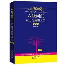 新东方•恋练有词:六级词汇识记与应用大全(口袋书) 6.72元