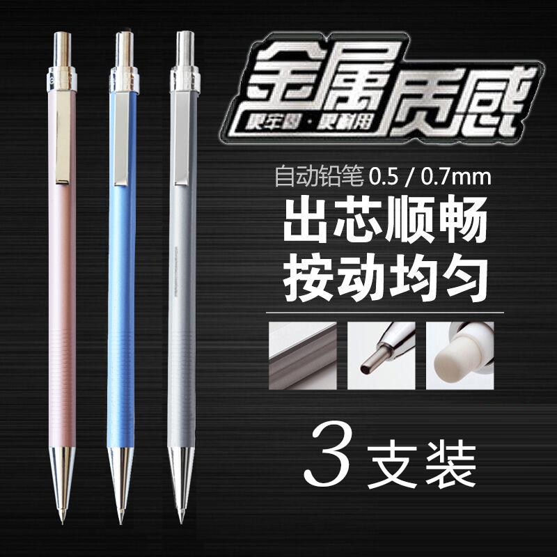 得力(deli) 全金属自动铅笔 0.9mm 1盒铅芯 11.8元