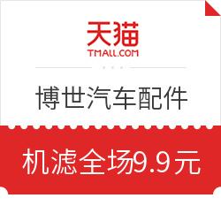 天猫商城 博世汽车配件优惠 机滤全场9.9元 ¥10