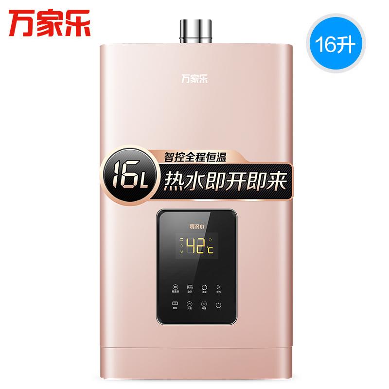 Macro/万家乐 JSQ30-HI7燃气热水器16升零冷水家用恒温强排天然气 2499元