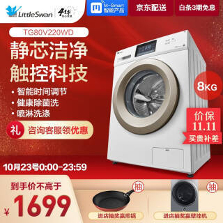 小天鹅(LittleSwan) TG80V220WD 8公斤 滚筒洗衣机 1699元