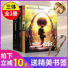 《三体》(套装1-3册) 39元包邮(49-10)