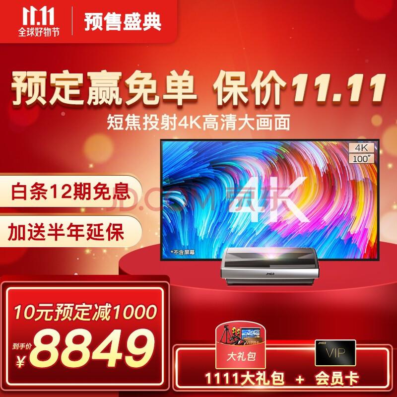 1日0点:JmGO 坚果 U1 4K激光电视8849元