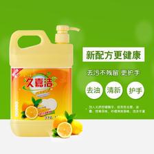 久嘉洁洗洁精家庭装家用大桶装果蔬餐具食品柠檬去油果蔬洗涤剂 10.9元