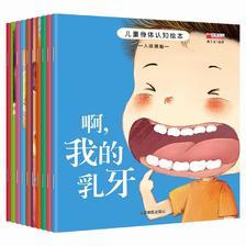 《幼儿身体认知启蒙绘本》10册 8.9元包邮(需用券)