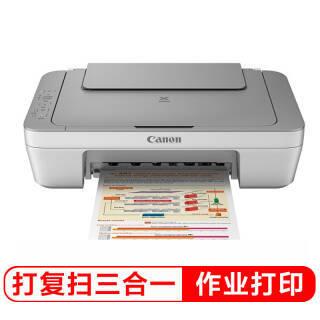 佳能(Canon) PIXMA 腾彩 MG2400 彩色喷墨一体机 299元