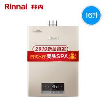 Rinnai/林内 JSQ31-C08W 16升恒温智能新品燃气热水器家用强排式 5199元