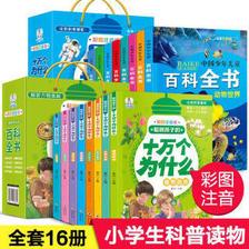 全套16册十万个为什么少儿百科全书大全彩图注音版6-7-12周岁小学生版动物