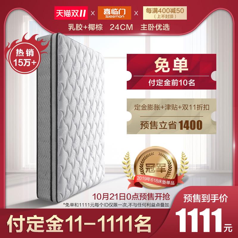 双11预售:喜临门(SLEEMON) 4D磁悬浮护脊版 椰棕弹簧床垫 1.5m/1.8m 1111元包邮(限前1111名)