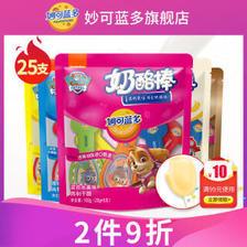 妙可蓝多棒棒奶酪即食干酪儿童零食高钙奶酪棒100g*5袋 果粒味5袋 *2件 132.2