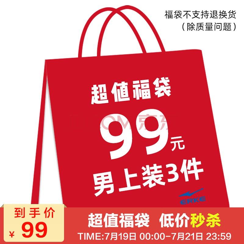 99元福袋=3件鸿星尔克男女装