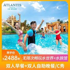 亲子游: 暑假!三亚亚特兰蒂斯1晚+2大2小早餐+畅玩水世界+水族馆+双人C秀/