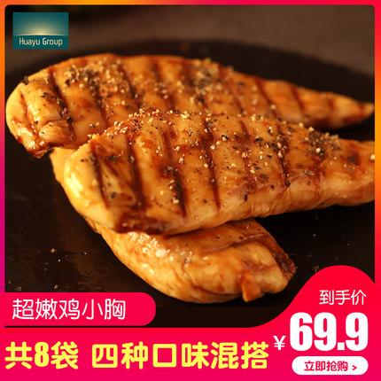 肯德基供应商,出口级品质,华誉食品 即食鸡胸肉 100x8袋 29.9元包邮