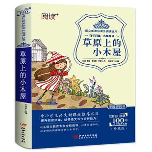 必读 《草原上的小木屋》完整版 ¥6