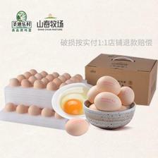 米其林主厨推荐!圣迪乐村 新鲜谷物鸡蛋40枚 下单35.8元包邮