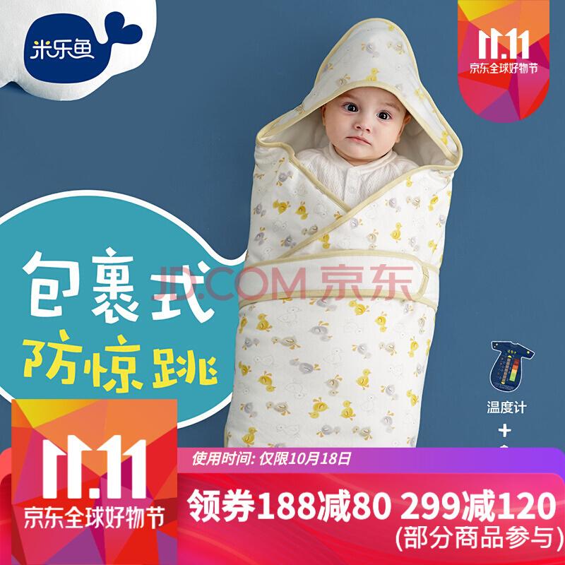 米乐鱼 新生儿抱被 四季通用 咪咕小鸭 *2件 119.8元包邮(合59.9元/件)