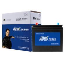 CHILWEE 超威 汽车蓄电池55B24RX汽车电瓶12V本田CRV 思域雅阁逍客尼桑 268元