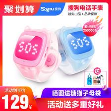 Sogou 搜狗 糖猫 儿童电话手表 basic  券后114元