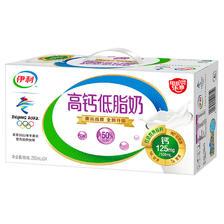 ¥35.95 限地区!伊利 纯牛奶 无菌砖高钙低脂 250ml*24盒