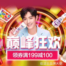促销活动:京东超市双11全球好物节巅峰狂欢 领券满199减100
