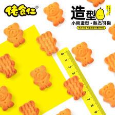 佬食仁椰香小熊饼干400g整箱儿童零食磨牙棒熊字饼动物数字饼干 *3件 14.9元