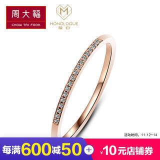 周大福 MONOLOGUE独白 MIX系列 你的心事 9K金镶钻石戒指/钻戒 MA660 10号 1198元 898.4元