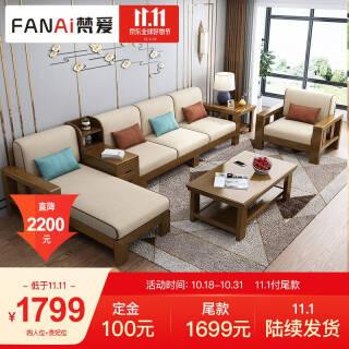 梵爱预售新中式实木沙发四人位+贵妃脚踏(2.64米)1799包邮 1799元