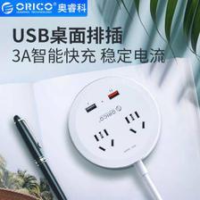 奥睿科(ORICO) USB充电桌面插座智能插排充电插排接线板新国标3C认证桌面
