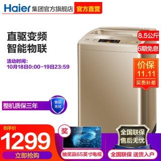 海尔(Haier) EB85BM59GTHU1 波轮洗衣机 8.5公斤 1299元