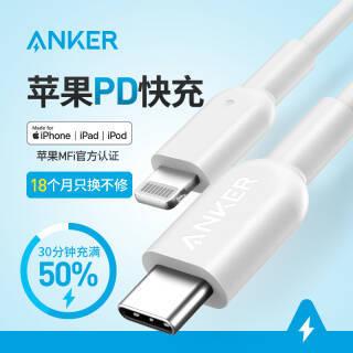 ANKER 安克 USB-C to Lightning MFi 数据线 *2件 108元(合54元/件)