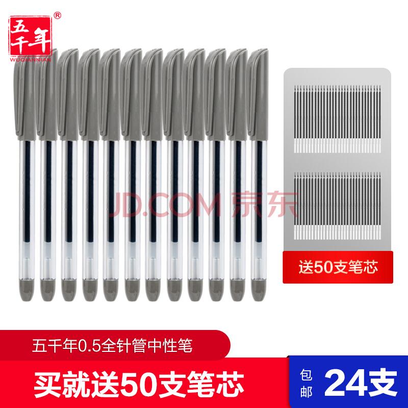 ¥11.9 五千年 0.5mm全针管日常书写签字中性笔黑色办公考试专用笔 24支装+50支笔芯
