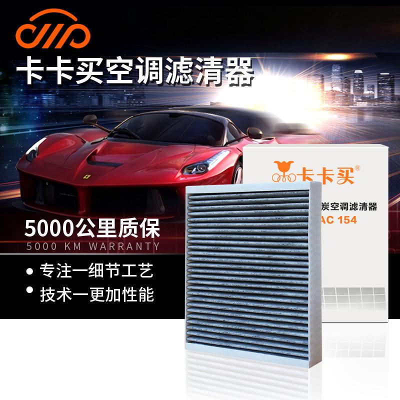 ¥9.9 卡卡买 汽车 活性炭 空调滤芯