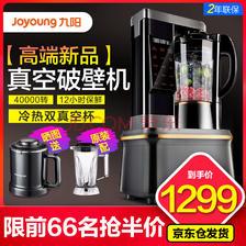 ¥999 Joyoung 九阳 L18-YZ05 真空破壁料理机