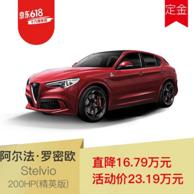 直降16.79万,阿尔法·罗密欧 Stelvio SUV 2.0T 200HP 精英版 58折231900元