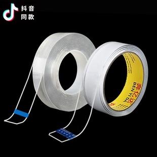 抖音同款 万次无痕魔力纳米双面胶带 券后¥3.8