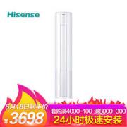 3648元 海信(Hisense) KFR-50LW/A8X730N-A3(1P63) 2匹 變頻冷暖 立柜式空調'