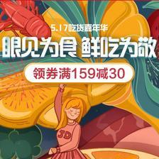促销活动:京东517吃货嘉年华生鲜会场 领劵满159减30